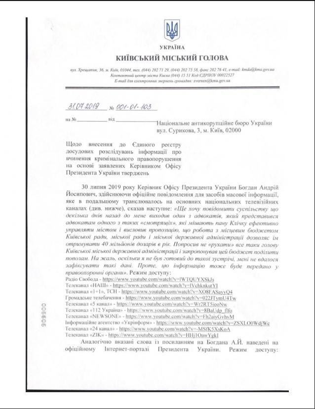 Screenshot_2019-08-01 Кличко звернувся в НАБУ щодо заяв Богдана.png