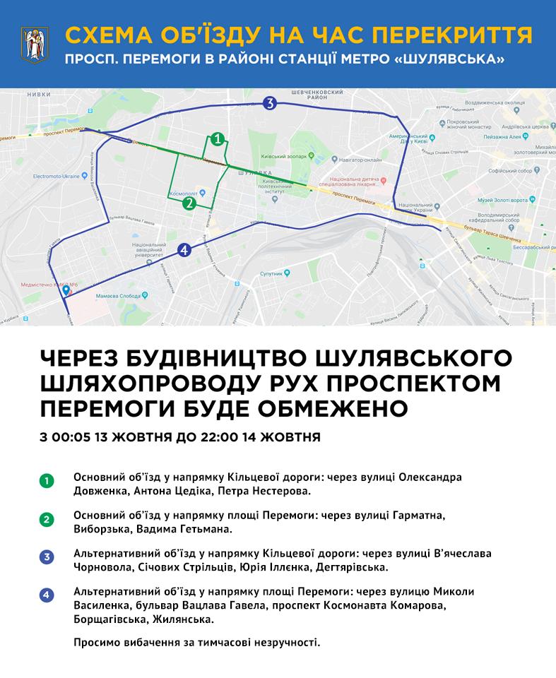 Проспект Победы в Киеве будет перекрыт до завтрашнего вечера. СХЕМА ОБЪЕЗДА 01