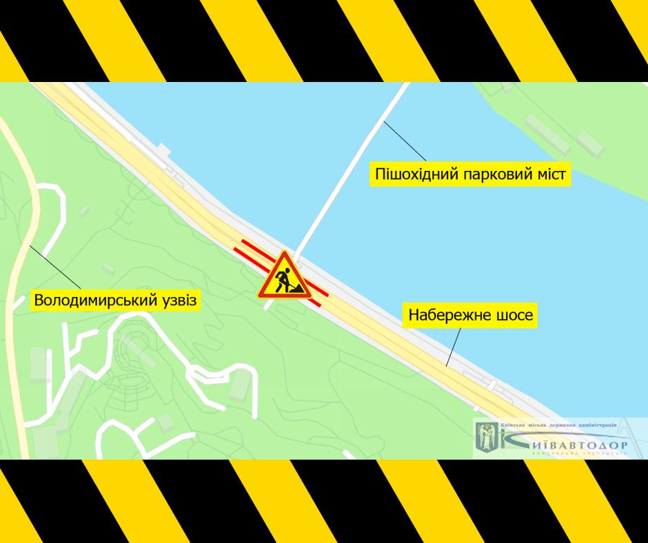 В ночь на субботу на Набережном шоссе в Киеве ограничат движение 01