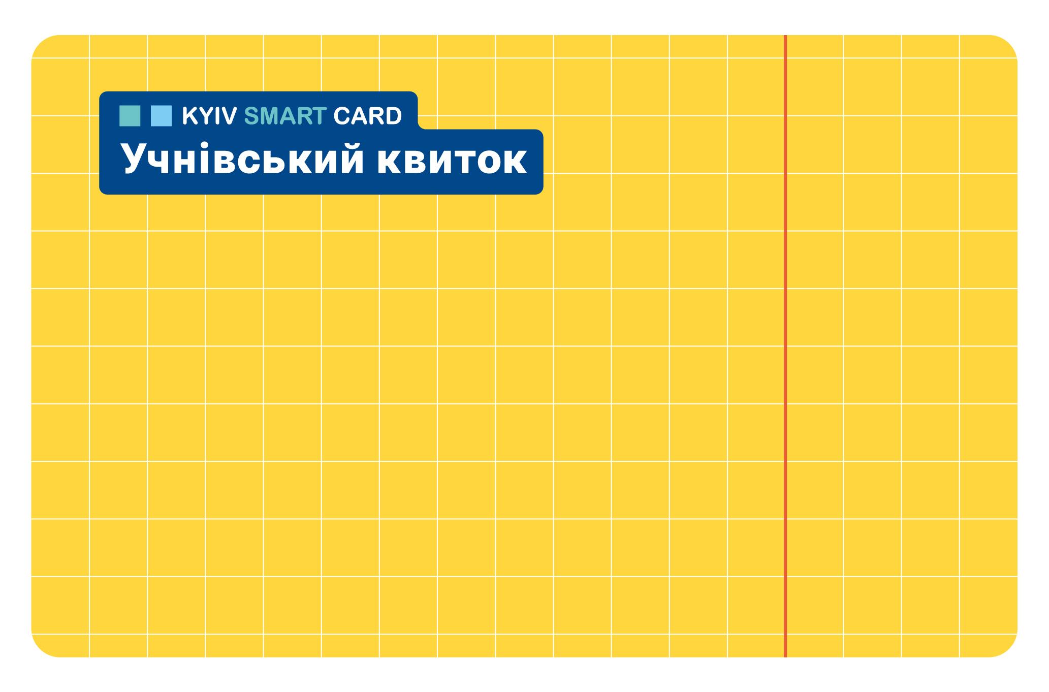 Власти Киева планируют запустить электронный ученический билет до конца года 01