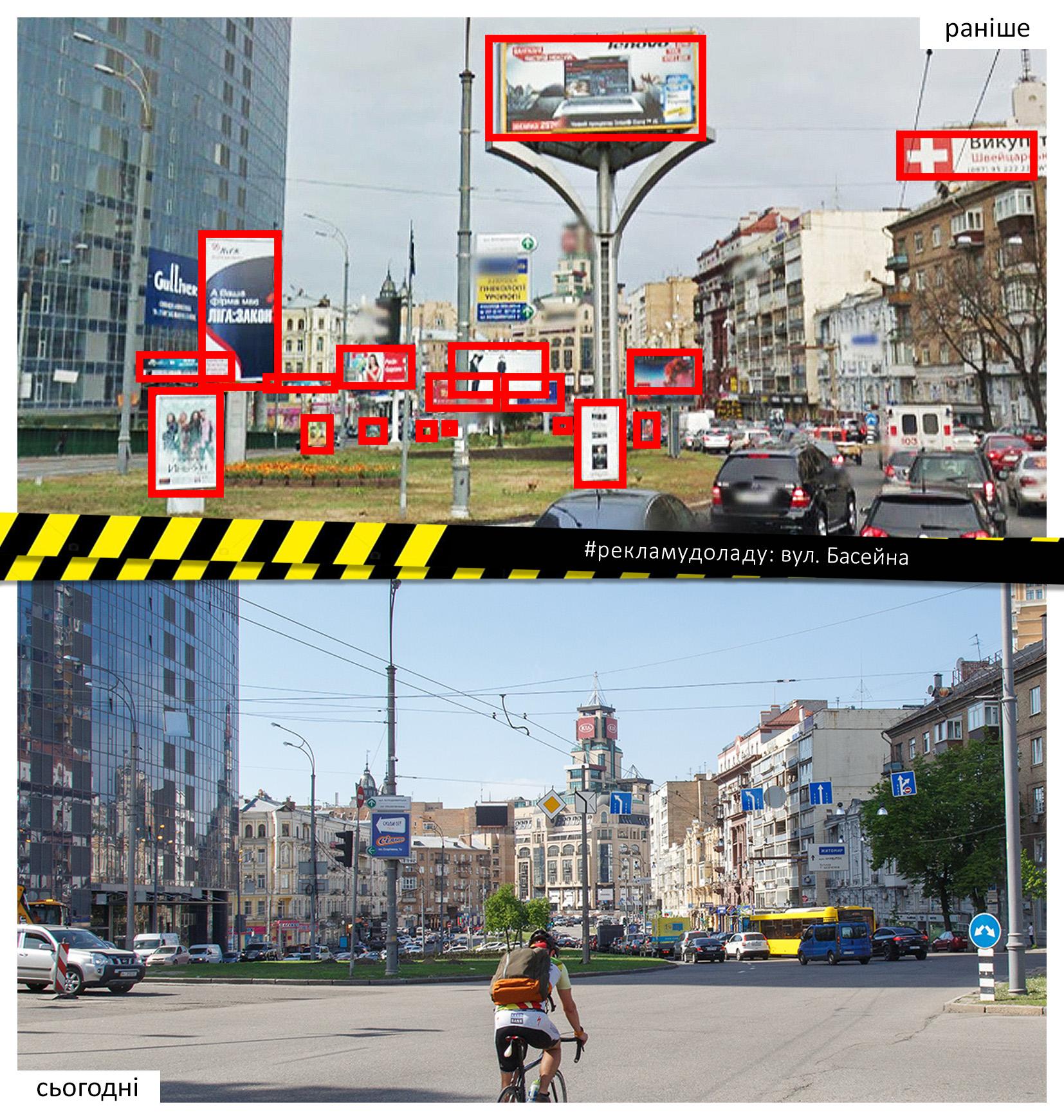 Количество наземной рекламы в центре Киева уменьшилось на 1300 единиц 03