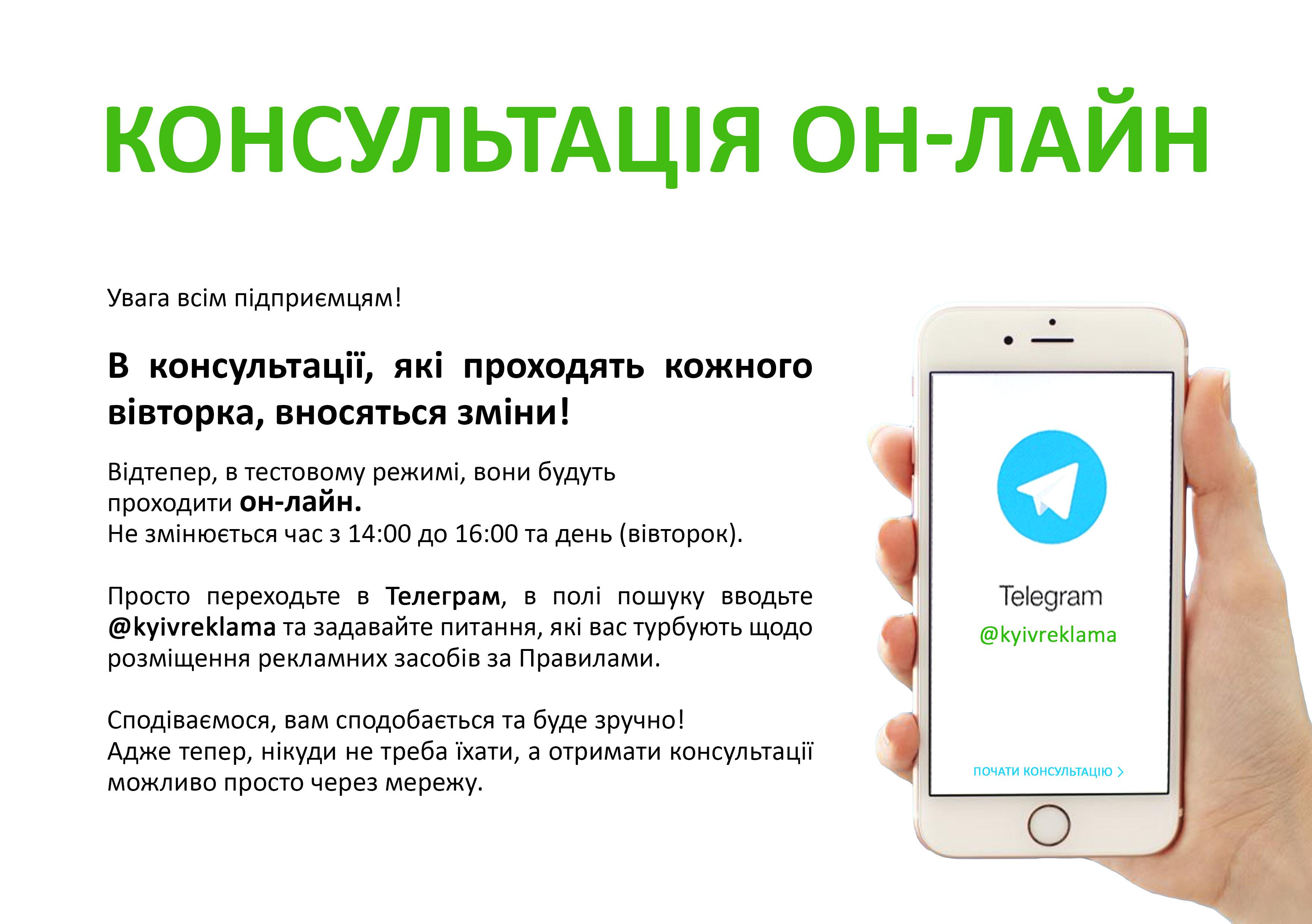 Власти Киева запустили онлайн-консультации по размещению рекламы 01