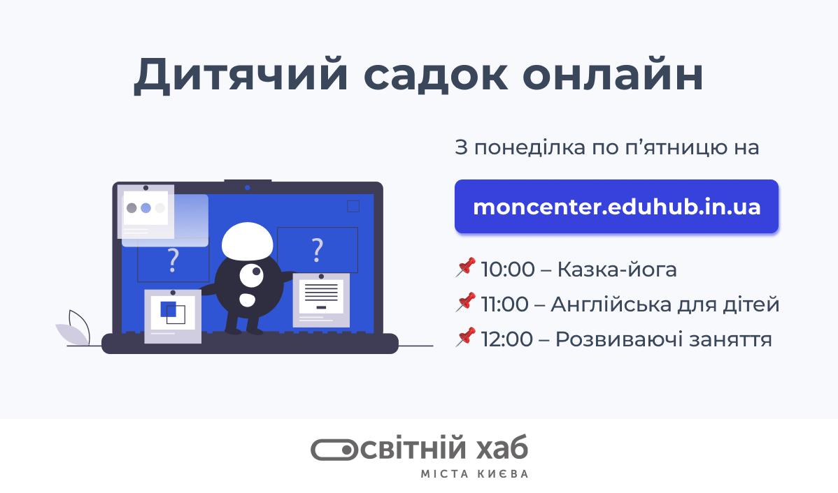 У Києві запрацював перший в Україні дитячий садок онлайн - Портал ...