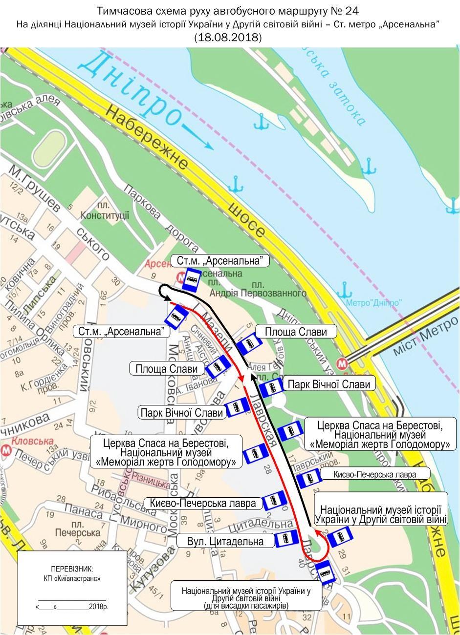 Автобус № 20 изменит маршрут