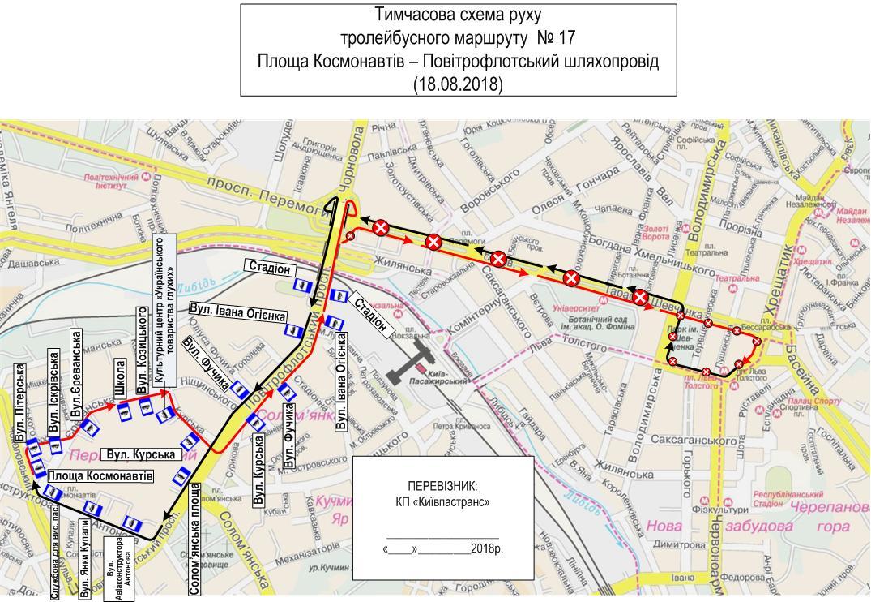 Троллейбус 17 изменит маршрут