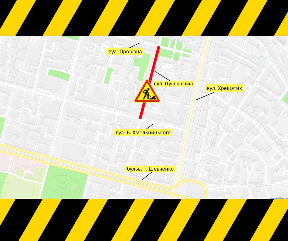 Схема обмеження руху на вул. Пушкінській