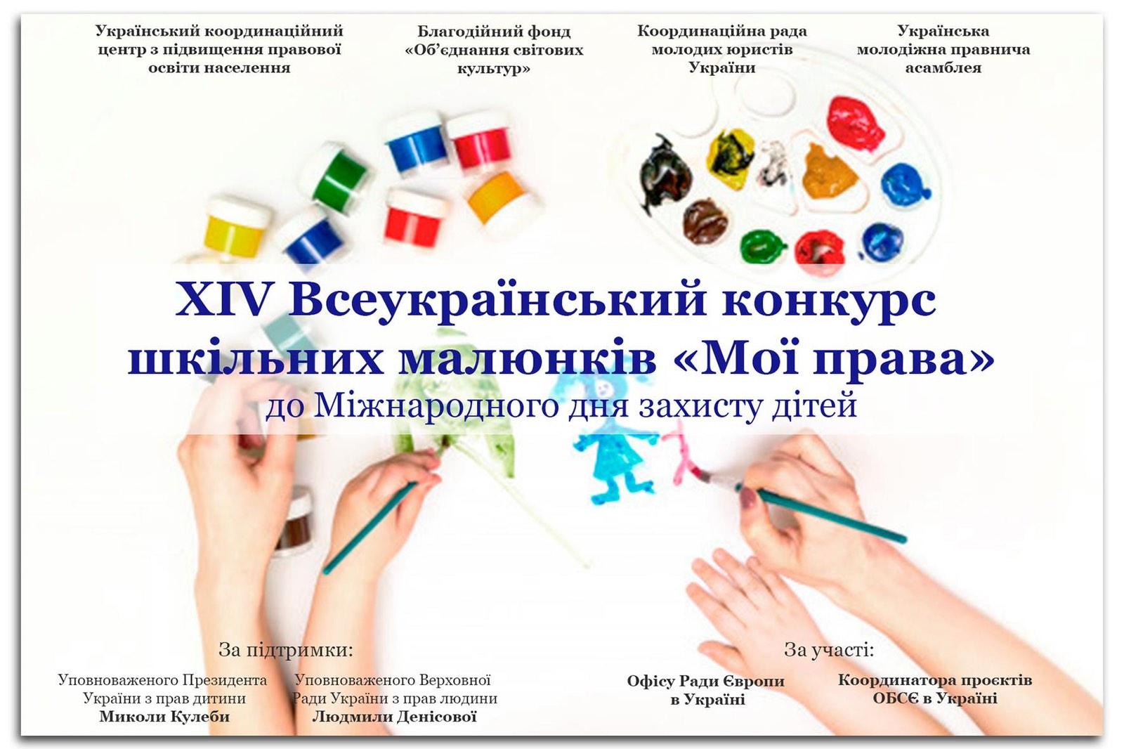 Про XIV Всеукраїнський конкурс шкільних малюнків «Мої права ...