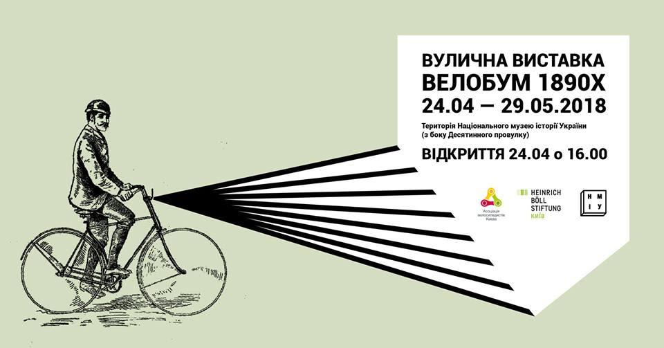 У Києві відкриється вулична виставка «ВЕЛОБУМ 1890-х»