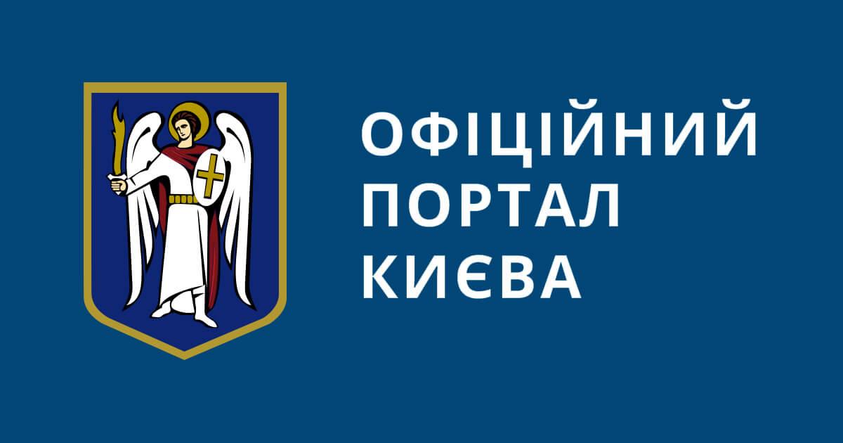 Київ - офіційний портал